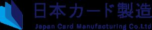 日本カード製造は、カード製作からアプリ開発・システムまで、幅広い領域でお客様の期待に応えます。