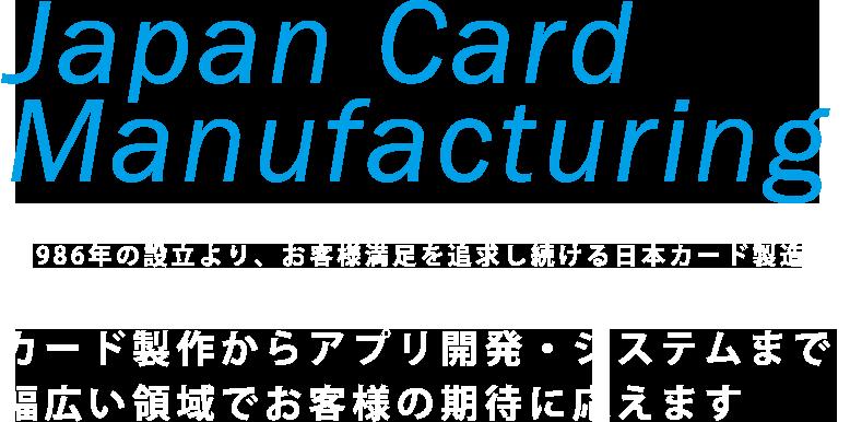 カード製作からアプリ開発・システムまで、幅広い領域でお客様の期待に応えます